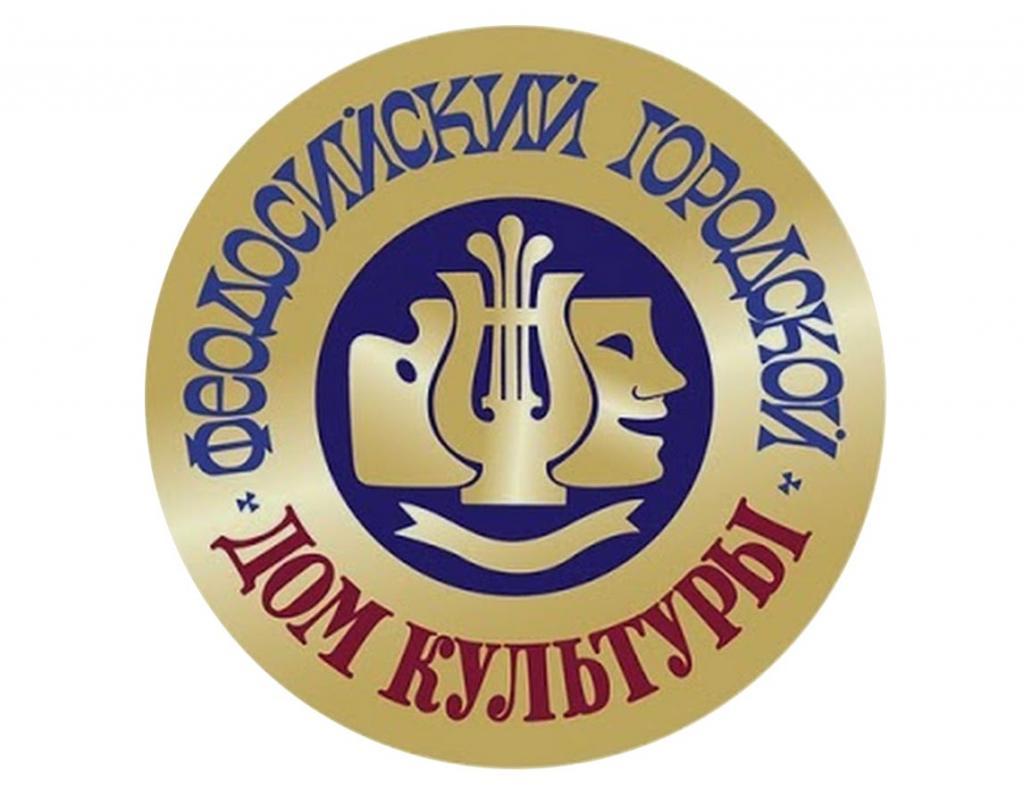 Фото новости - Афиша мероприятий Феодосийского городского Дома культуры на 22-28 мая