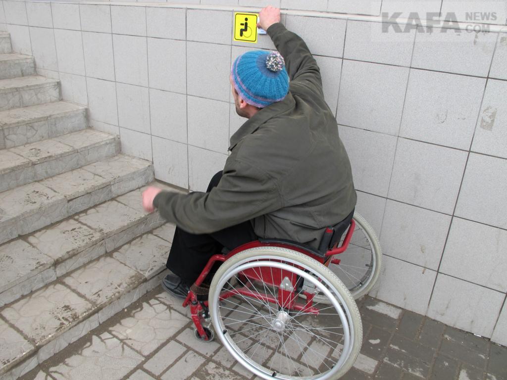 объявления знакомства в крыму инвалидов