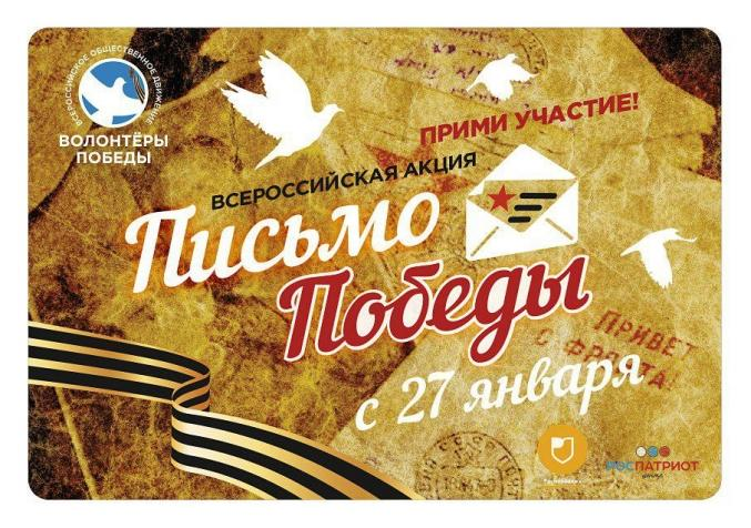 ВСтавропольском крае стартует акция «Письмо Победы»