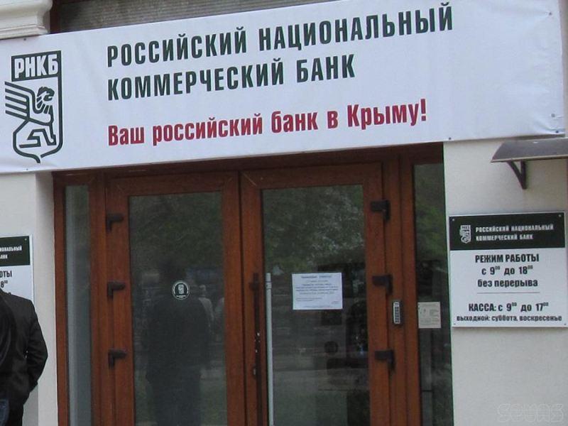 какие банки выдают ипотеку в крыму оглянулся нее