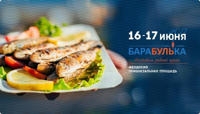 Фото новости - «Барабулька-2017» пройдет на Привокзальной площади