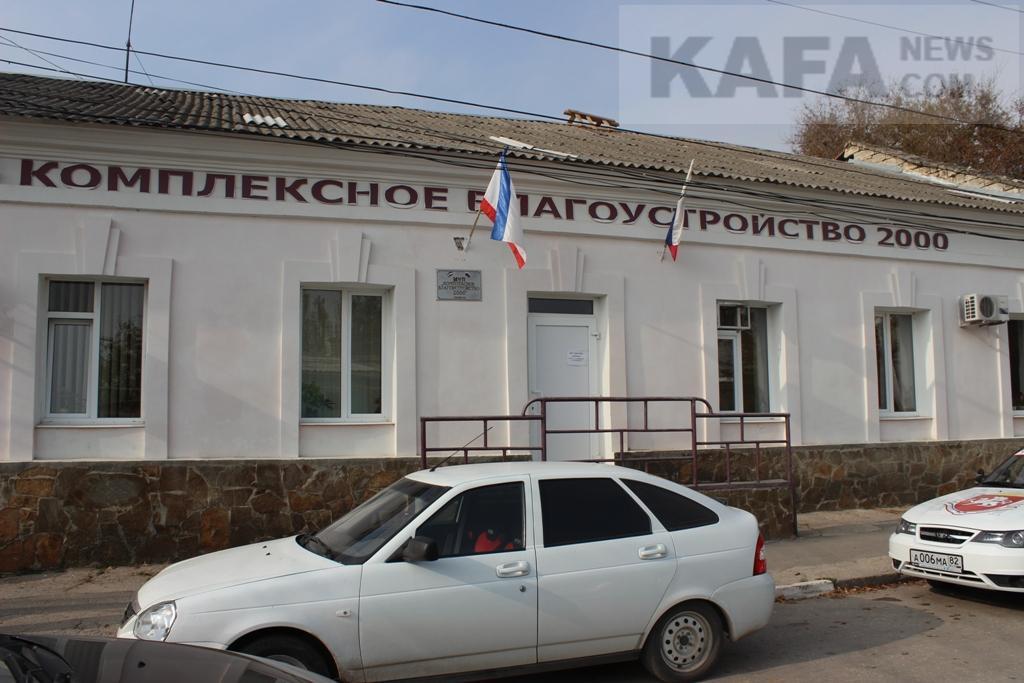 Фото новости - Бывший директор «Городского благоустройства» рассказал о проблемах ЖКХ в Феодосии