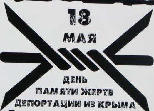 ВДень памяти жертв депортации оккупанты задержали крымских татар