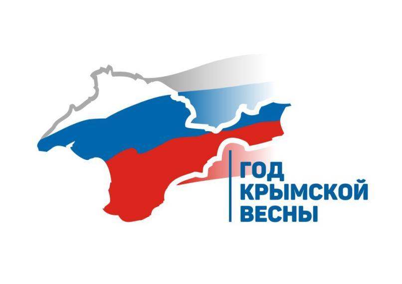 Фото новости - Две весны в истории Крыма