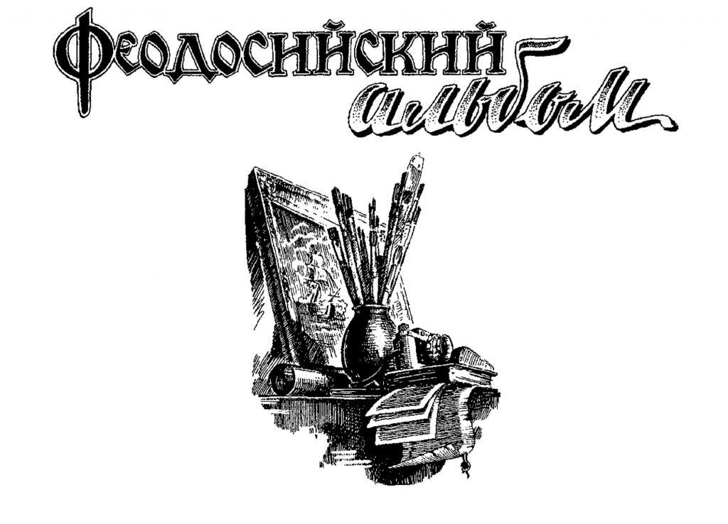 Фото новости - Феодосийский альбом. Тетрадь 288