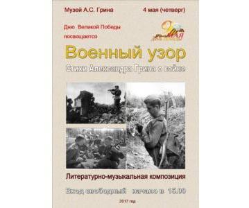 Фото новости - Феодосийский музей Грина приглашает на мероприятие, посвященное Дню Победы