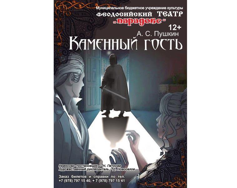 Фото новости - Феодосийский театр «Парадокс» приглашает на премьеру