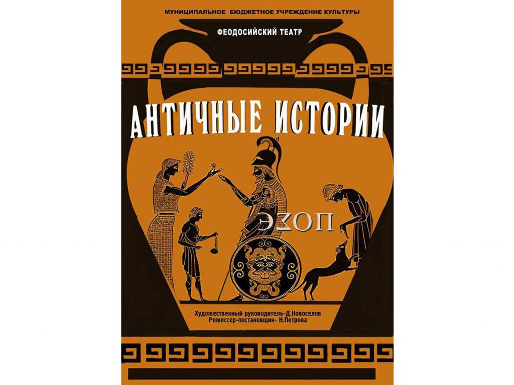 Фото новости - Феодосийский театр «Парадокс» приглашает на спектакль
