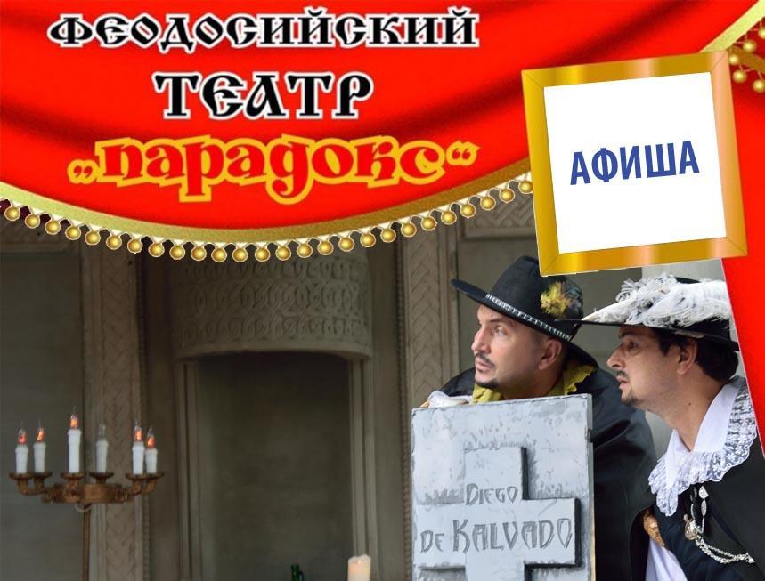 Фото новости - Феодосийский театр «Парадокс» приглашает
