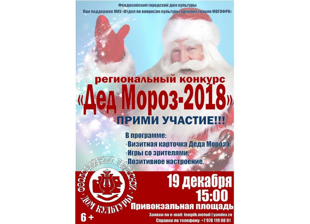Фото новости - Феодосийцы могут посоревноваться за звание лучшего Деда Мороза