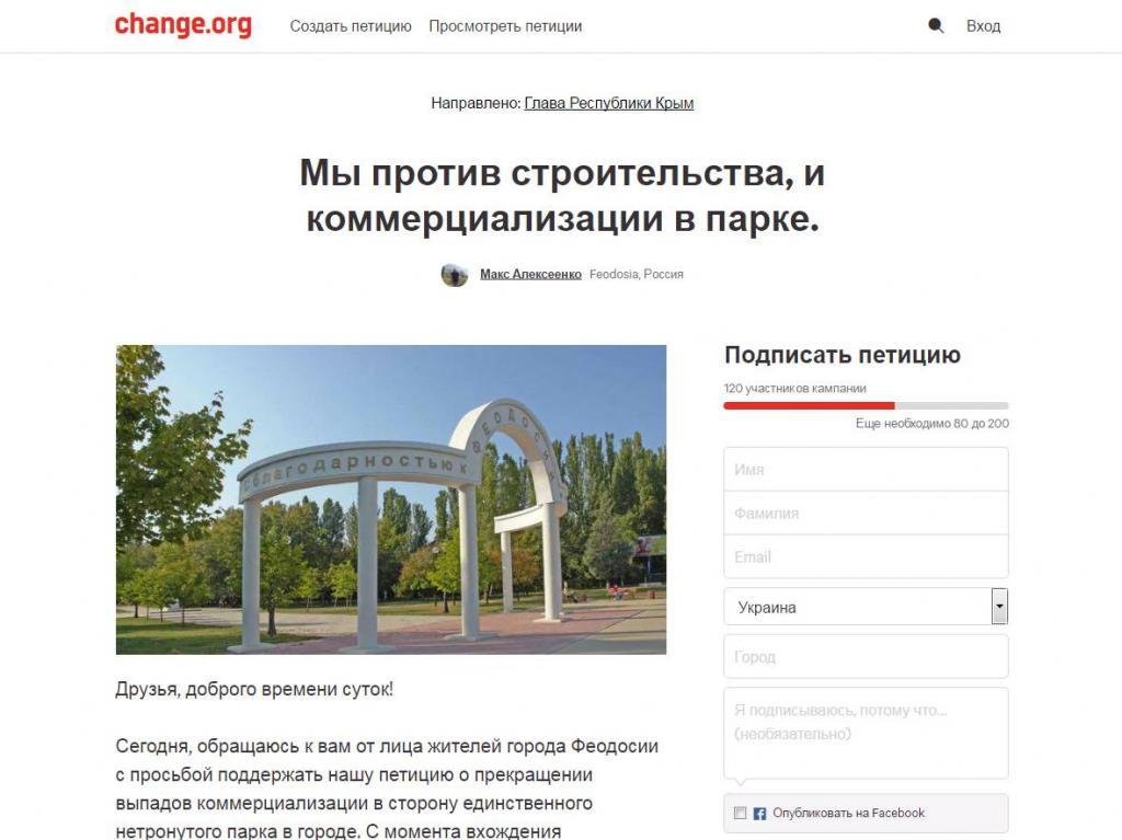 Фото новости - Феодосийцы написали петицию против строительства в сквере