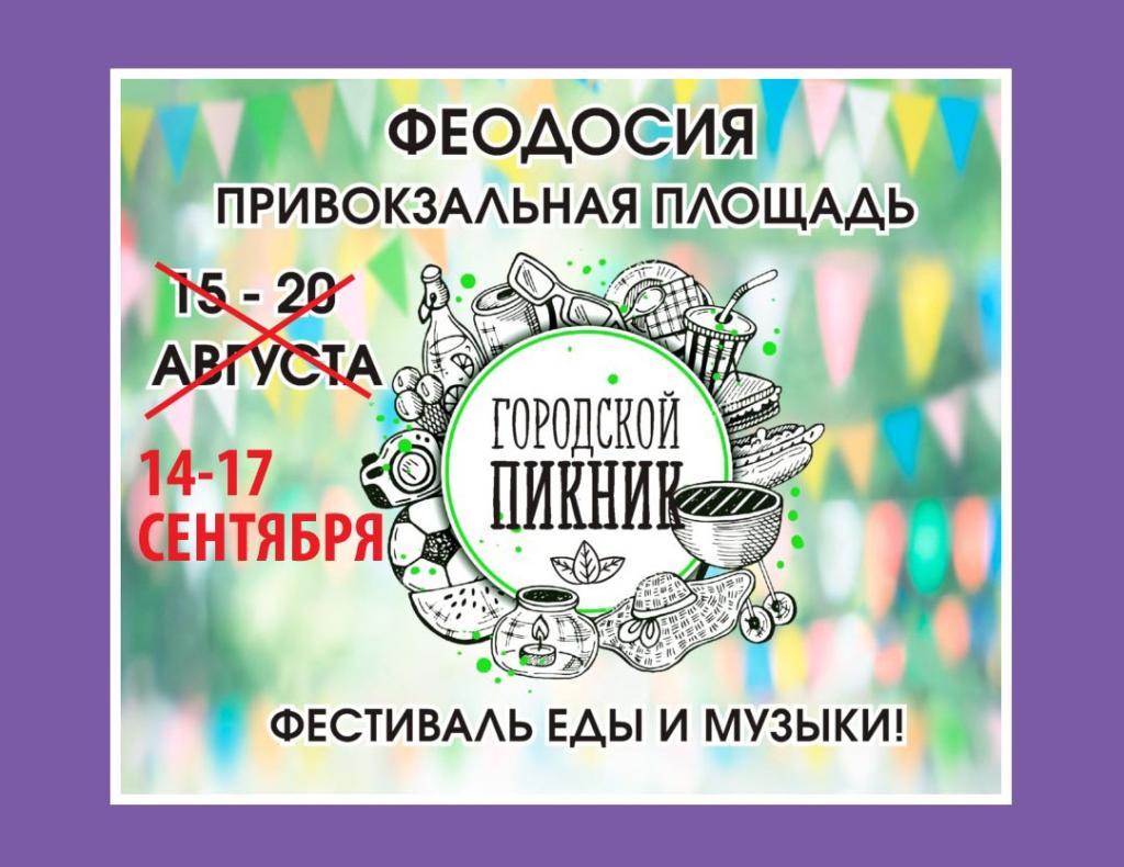 Фото новости - Фестиваль «Городской пикник» власти Феодосии перенесли на сентябрь