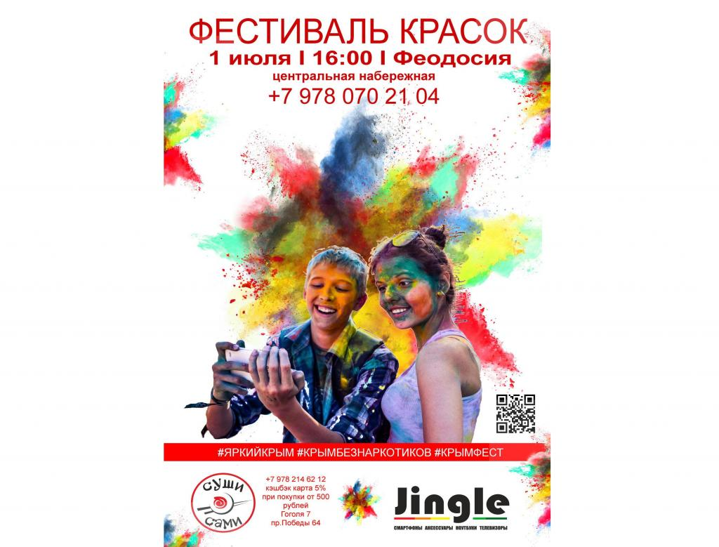Фото новости - Фестиваль красок пройдет в Феодосии в субботу