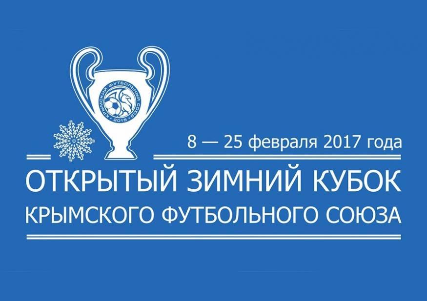 Стартовал Открытый зимний Кубок Крымского футбольного союза