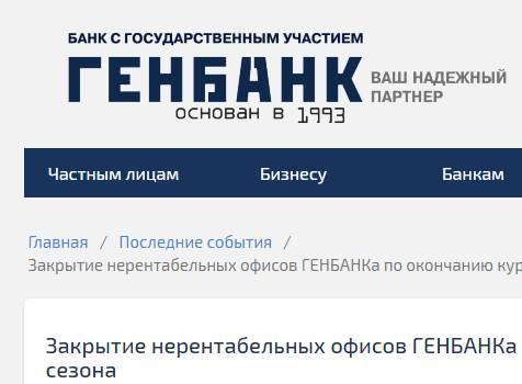 Генбанк закрыл свыше 100 подразделений вКрыму