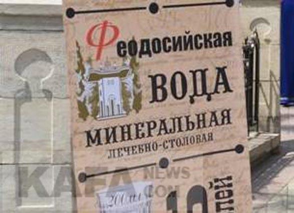 Фото новости - Горожанам будут бесплатно раздавать «Феодосийскую» минералку