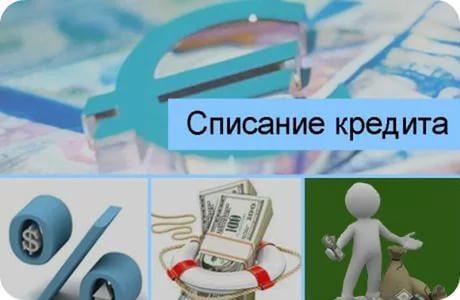 Крымчанам спишут до5 млн руб. украинских кредитов