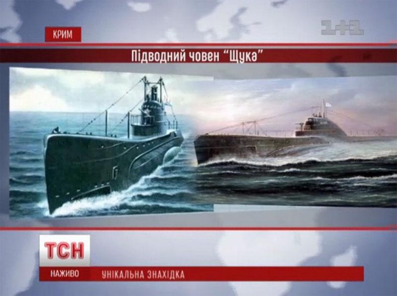 новости нашли подводную лодку