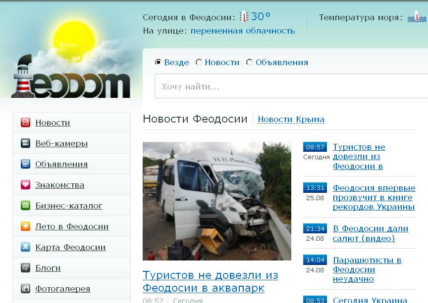 Феодосия газета знакомства
