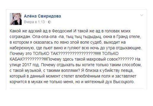 Эстрадная певица Алена Свиридова— овизите вКрым: «Почему тут такой махровый совок?»