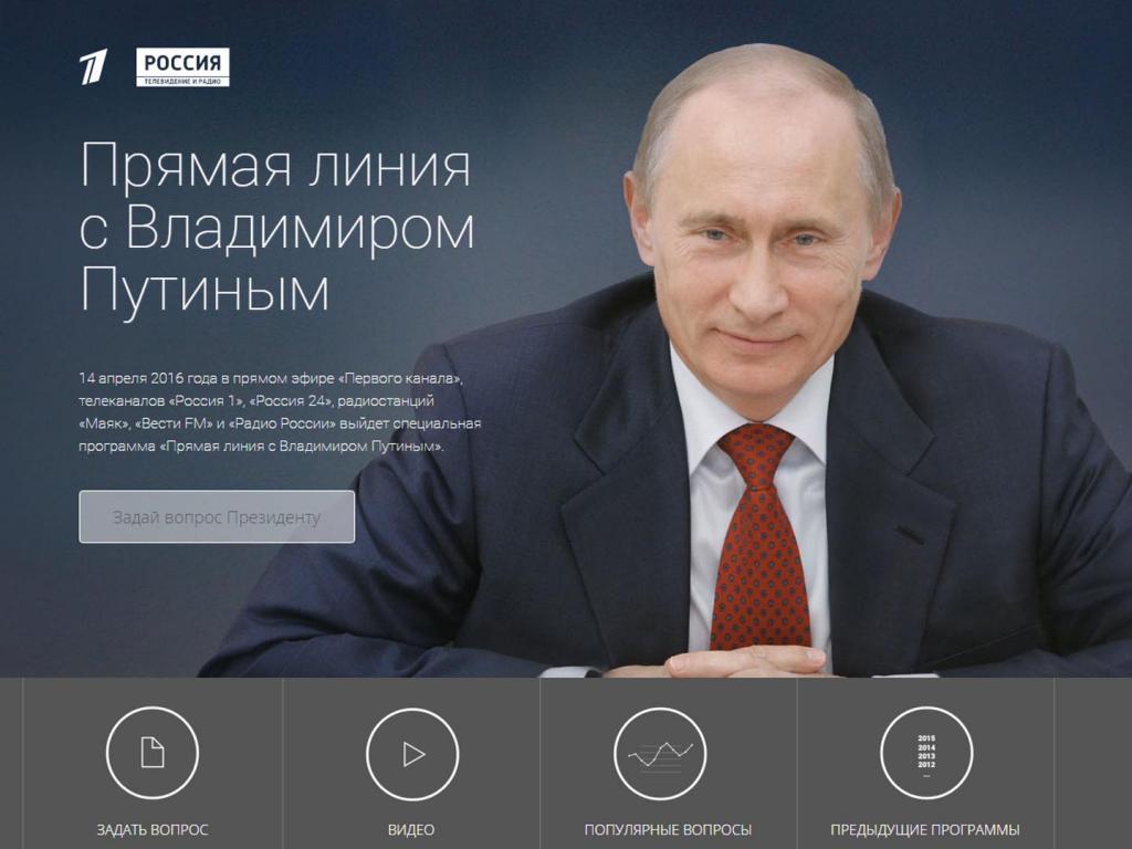 Знакомства по телефону россии 1