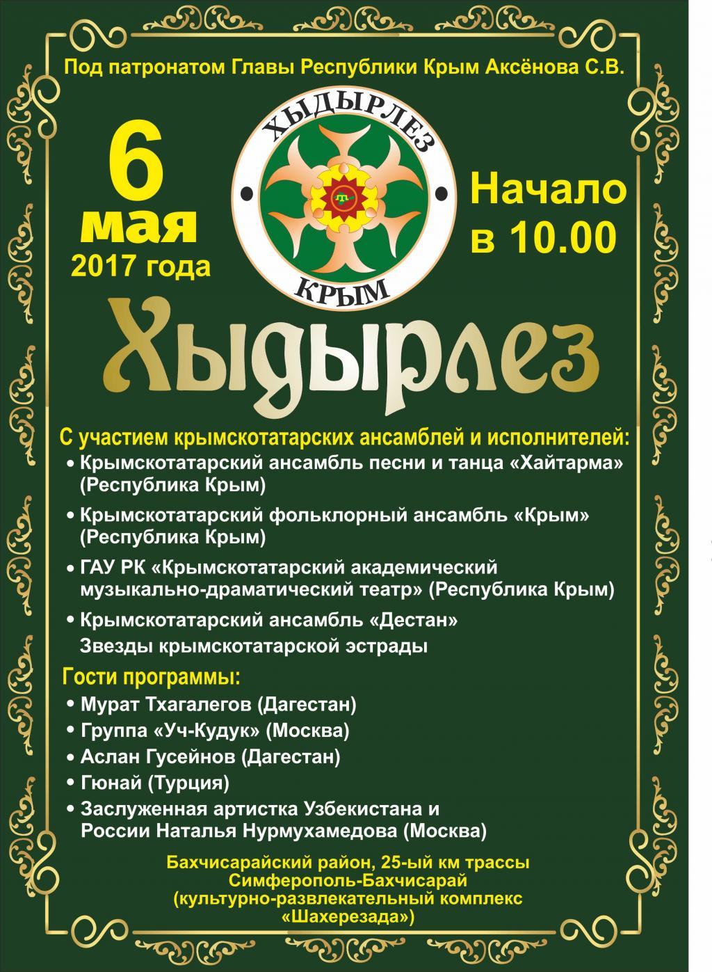 Фото новости - Крымскотатарский национальный праздник «Хыдырлез»