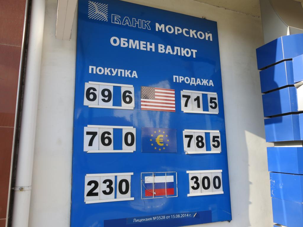 Курс рубля в Феодосии вышел из зоны стабильности