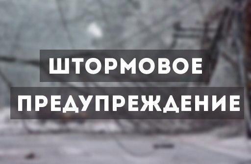 ВКрыму объявлено штормовое предупреждение