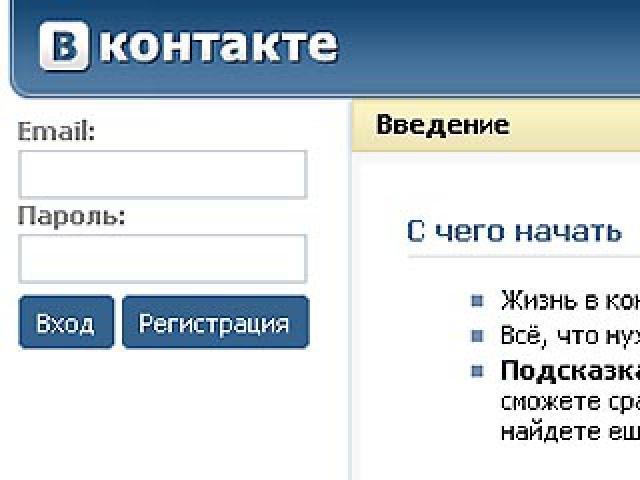 Как сделать пароль на контакт
