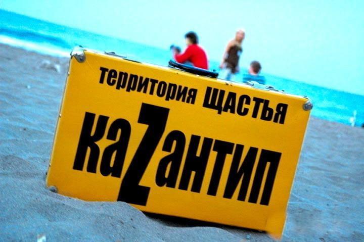 «КаZантип» может вернуться вКрым