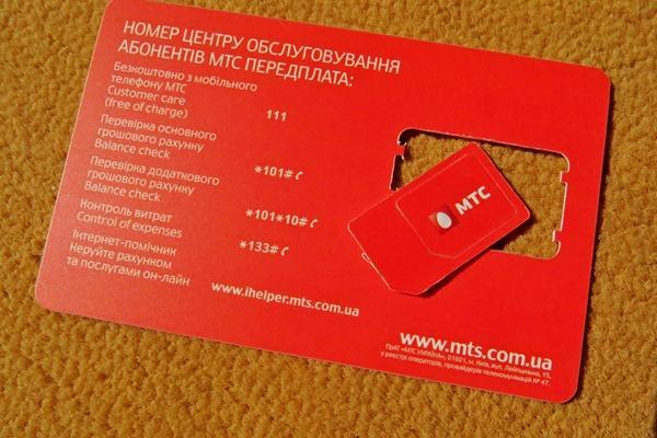 знакомства по мтс украина