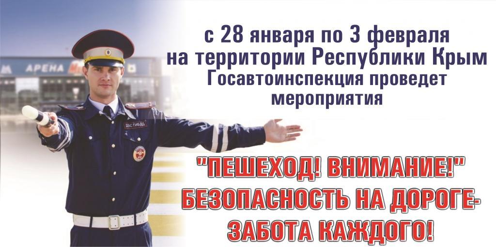 Фото новости - ОГИБДД по г. Феодосия информирует
