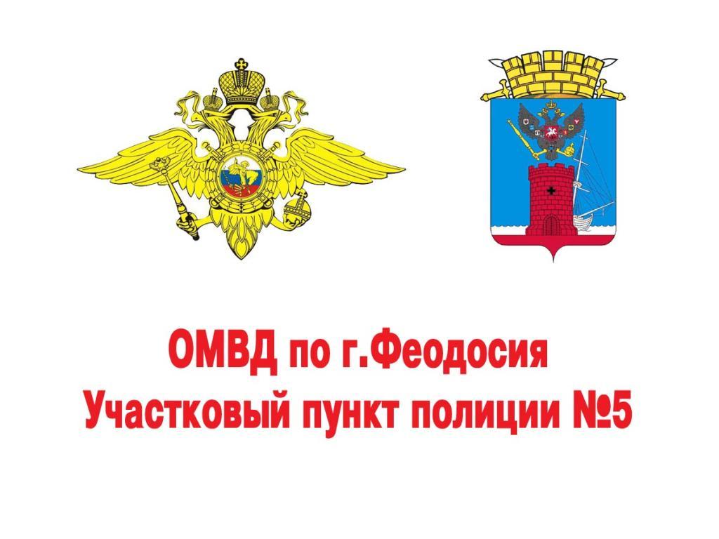 Фото - ОМВД России по г. Феодосия