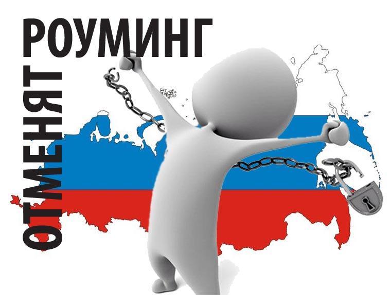 Летом в РФ прекратит действовать национальный роуминг