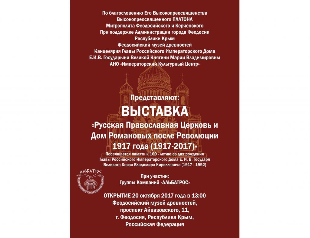 Фото новости - Откроется выставка, посвященная дому Романовых