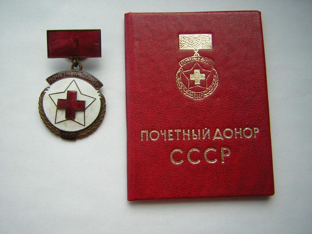 денежные выплаты гражданам награжденным знаком почетный донор россии