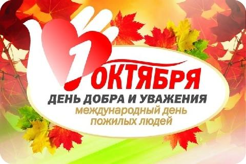 Международный день престарелых людей отмечается 1октября