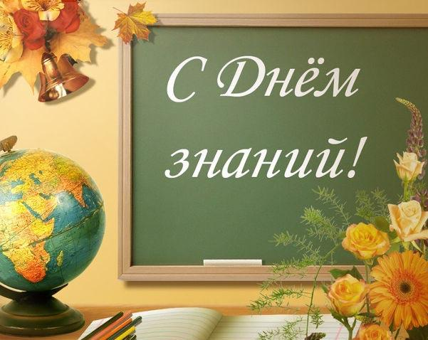 Поздравление с праздником днём знаний 938