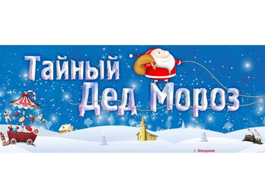 Фото новости - Правила акции «Тайный Дед Мороз» 2019