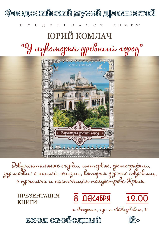 Фото новости - Презентация книги в Феодосийском музее древностей