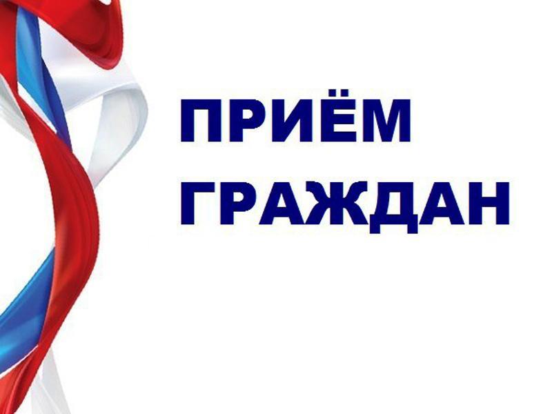 Приём граждан депутатом горсовета Феодосии