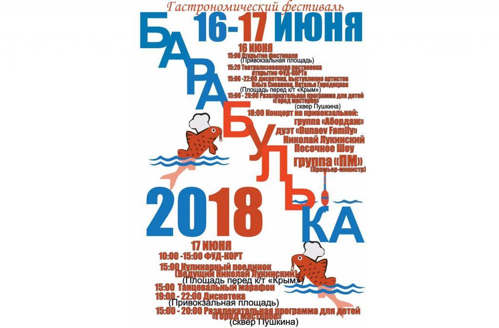 Фото новости - Программа гастрономического фестиваля «Барабулька»