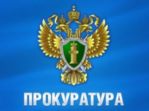 Фото новости - Прокуратура Феодосии информирует