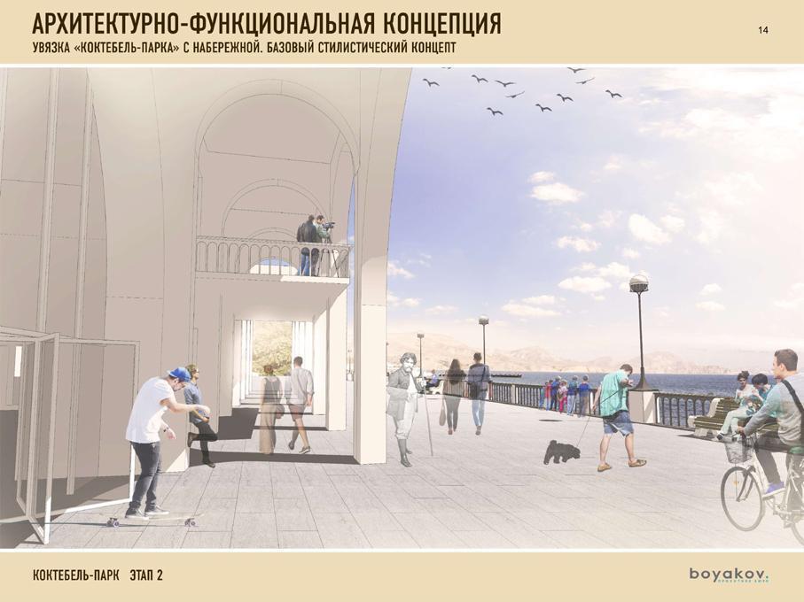 Фото новости - Реконструкция набережной волнует жителей Коктебеля