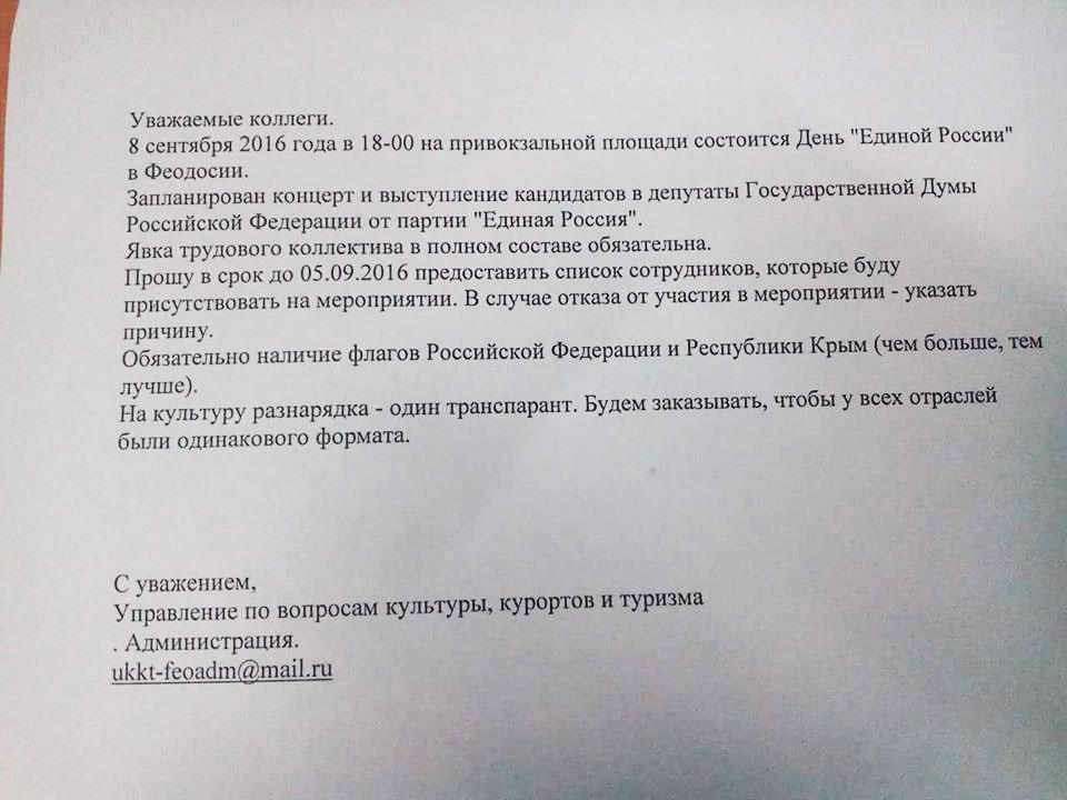 Кандидат: граждан Феодосии сгоняют наДень «Единой России»