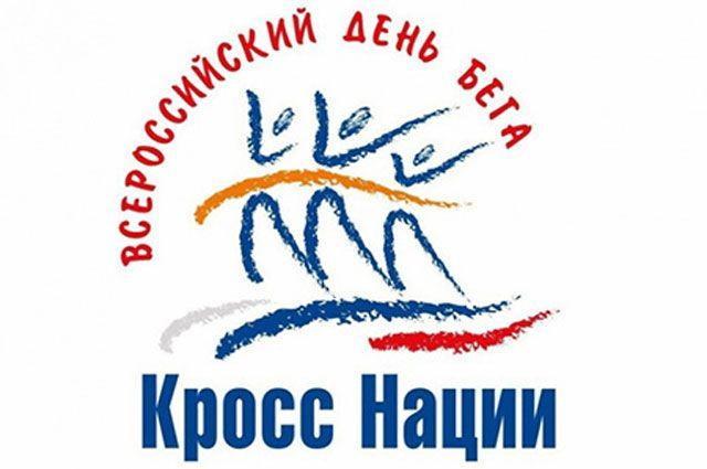 Министр спорта РФ примет участие вкроссе нации