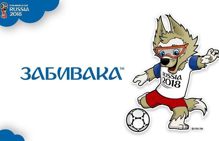 Чемпионат мира по футболу FIFA 2018 в России  FIFAcom