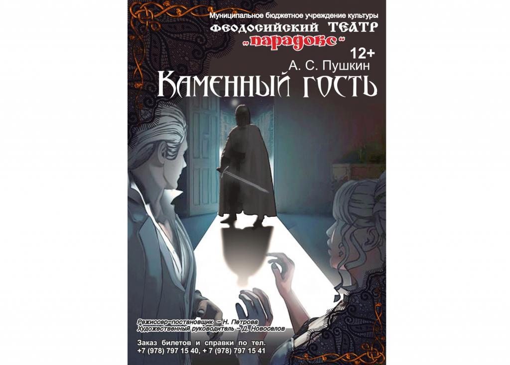 Фото новости - Театр «Парадокс» приглашает на спектакль «Каменный гость»
