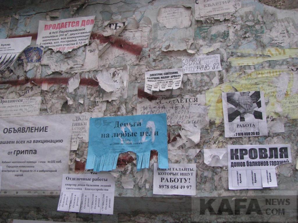 Работа в феодосии газета кафа свежие вакансии дать объявление незащищенных