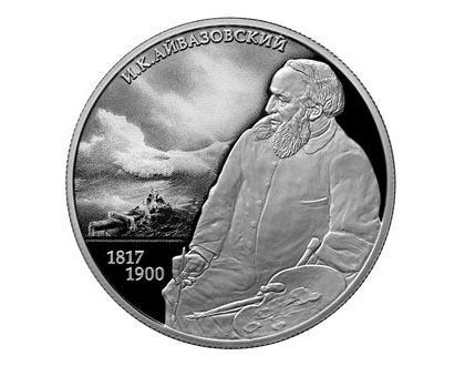 Фото новости - Центробанк России выпустил монету в честь Айвазовского